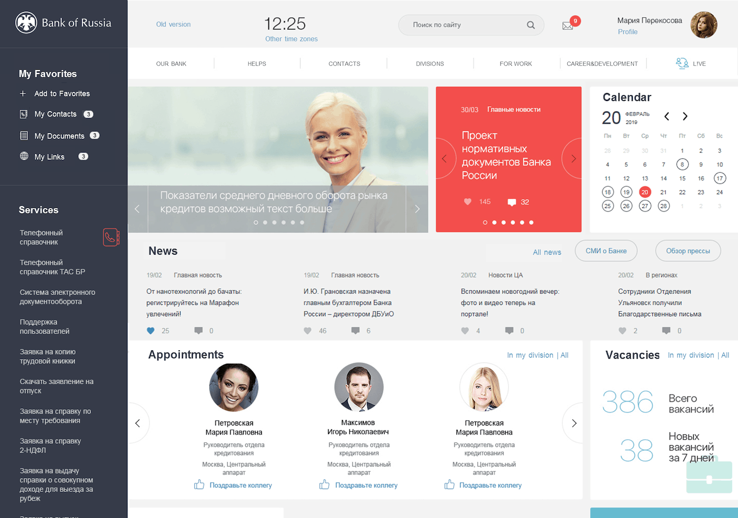 Bank of Russia: Designing a modern intranet with great UX